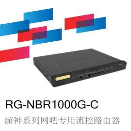 锐捷睿易RG –NBR1000G-C网吧专用路由器