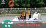 防汛抢险救灾水陆两栖气垫船价格报价参数规格