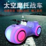 碰碰车新款七彩炫酷儿童摩托车幻影太子摩托战车
