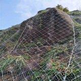 山体柔性主动边坡防护护栏网定制钢丝绳网SNS柔性被动边坡防护网