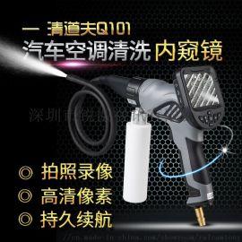 锐傲Q101拍照录像汽车可视空调蒸发箱清洗设备免拆