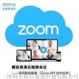 深圳ZOOM云会议 高清视频会议软件 包月包年