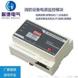 消防设备电源监控系统电压电流信号传感器