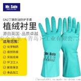 安全先生GN2防化學耐溶劑耐油耐酸鹼防護手套