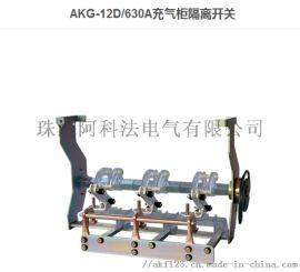 AKG-12D/630A充气柜隔离开关