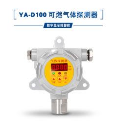 数显款可燃气体报警器 瑶安YA-D100