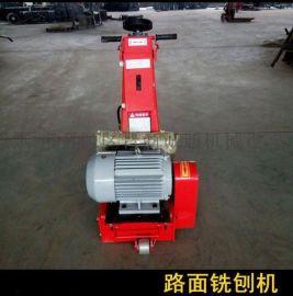 沧州市路面铣刨机用电小型路面铣刨机 厂家直销