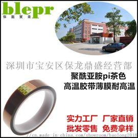 金手指高温胶带聚酰亚胺茶色耐高温保护绝缘隔热PI膜工业电子胶带 举报 本产品支持七天无理由退货