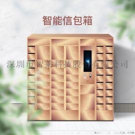 新建小区智能信包箱