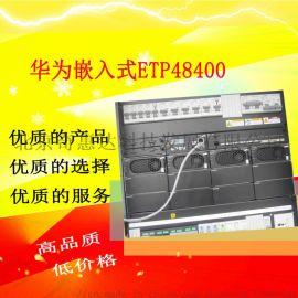 华为ETP48400嵌入式通信电源48v400A