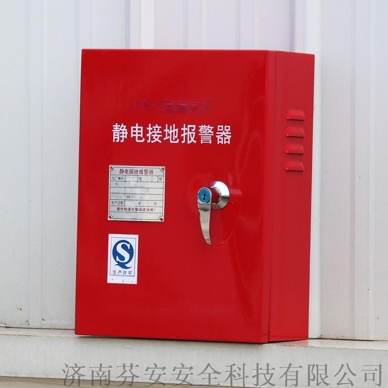 芬安靜電釋放器+FA012靜電釋放器