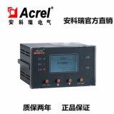 安科瑞AIM-T500工业绝缘监测装置