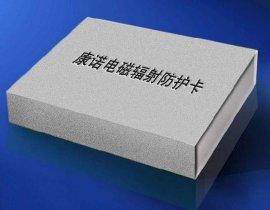 电脑辐射防护卡(SN-200720055692.5)