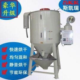 塑料混合干燥机 塑料颗粒小型烘干机 化工业多用称重干燥搅拌机
