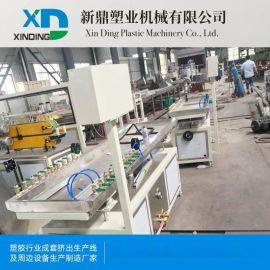 PVC建筑模板生产线 塑料管材生产线 塑料板片材生产线