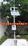 森林防火多功能自動氣象站 大氣環境監測系統生產廠家直銷