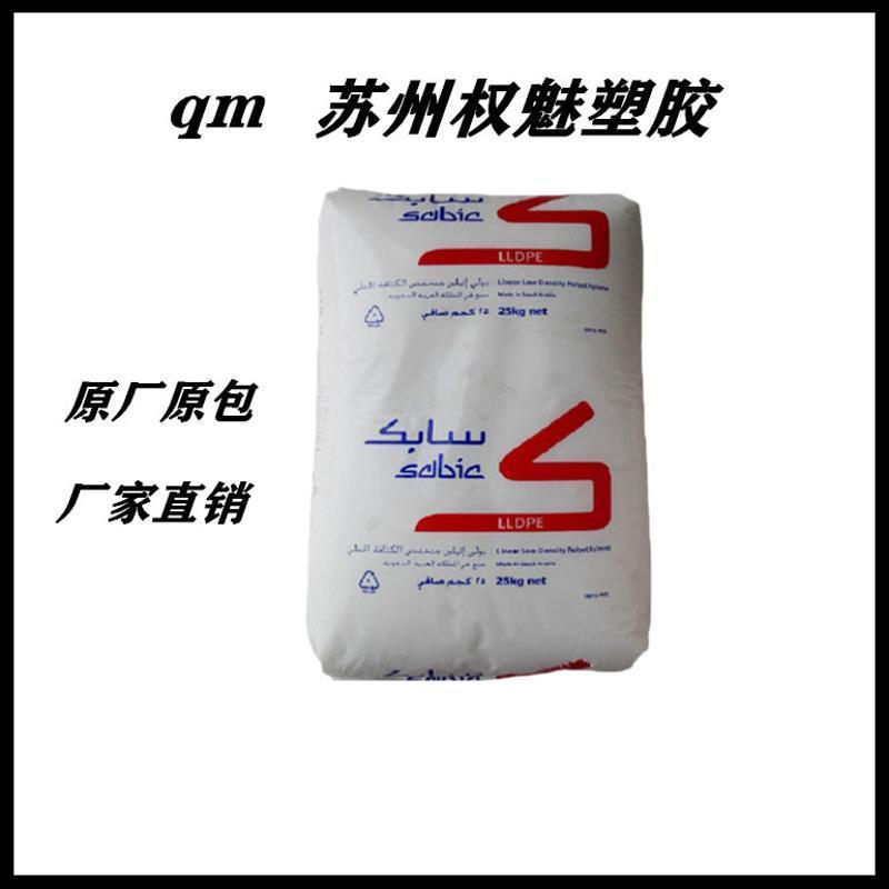 现货沙特SABIC LLDPE 218WJ 高滑动 高光泽 薄膜级 购物袋 复合膜