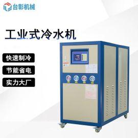 厂家直销小型冷冻机 食品加工专用冷水机 5匹水冷式冷水机