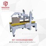 常州專業生產高品質 全自動折蓋封箱機 可定製