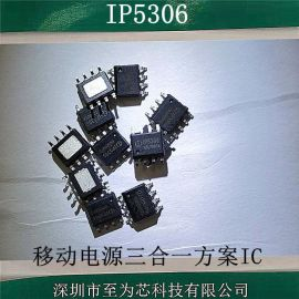 背夹移动电源方案SOC IP5306定制料 支持边充边放 1.5A充电1.0A放