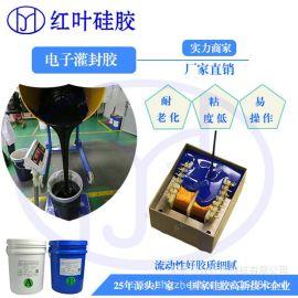 阻燃电子产品灌封防潮 密封保护灌封胶 电子灌封硅胶