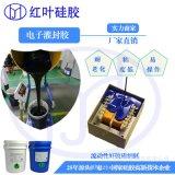 阻燃電子產品灌封防潮 密封保護灌封膠 電子灌封矽膠