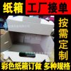 水果彩色3層手提盒廠家訂制禮品盒子彩色包裝盒