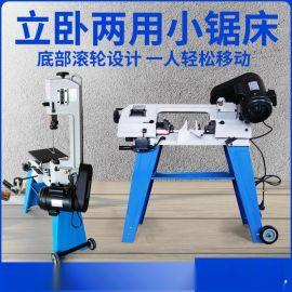 卧式带锯床方便移动立式带锯床人工控制金属切割塑料木材小型锯床