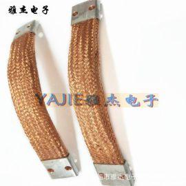 镀锡铜线软连接 软铜导电带TZX铜绞线软连接 铜带软连接 防雷铜索