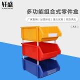 軒盛,A4組合式零件盒,塑料週轉盒,工具盒,收納盒