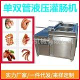 供應臺式烤腸灌腸機 臥室液壓雙管雙槓雞肉香腸灌腸機器多少錢