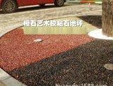 厂价胶粘石地坪专用AB胶水彩色艺术粘胶碎石地坪免费指导