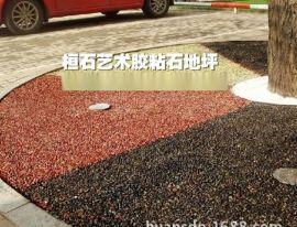 廠價膠粘石地坪專用AB膠水彩色藝術粘膠碎石地坪免費指導