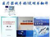 资深英文翻译家为您提供专业医疗器械翻译服务