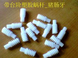 東莞秦碩玩具塑膠蝸杆
