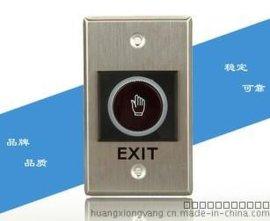 铝合金红外感应开关 门禁开关 墙壁开关 出门控制按钮