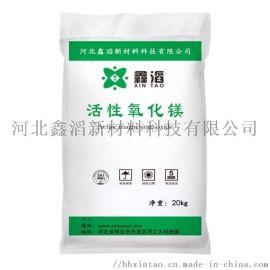 活性氧化镁价格河北鑫滔批发免费提供高纯氧化镁样品