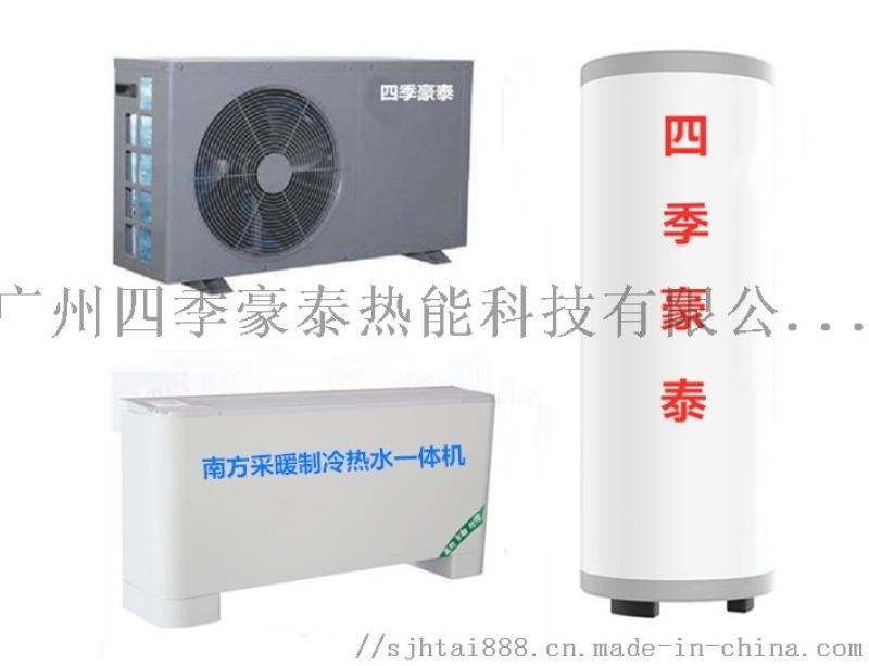 供应南方独立房屋采暖制冷热水一体机