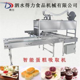 蛋糕自动吸取机 全自动蛋糕吸取机 吸取机供应
