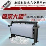 服装大师笔式绘图仪FD-1350X,绘图机,刻字机,