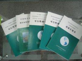 陕西艾美柯节能评估报告书