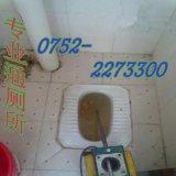 惠州通厕所疏通马桶抽化粪池