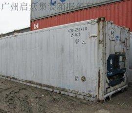 开利69NT40系列40RH冷藏集装箱