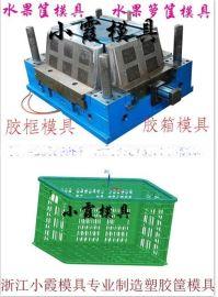 塑胶工具箱模具世界500强模具企业