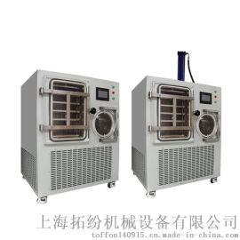 真空冻干机价格,小型真空冷冻干燥机,国产真空冷冻干燥机TF-SFD-5