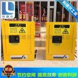 4加仑换色防爆柜易燃物储存柜全钢防爆柜厂家直销