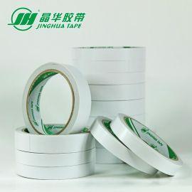 晶华**上海厂家直销办公文具双面胶棉纸胶条 高粘热熔纸质双面胶带