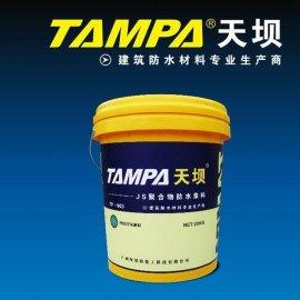 广州防水十大品牌 JS聚合物防水涂料 施工便捷 厂家直销 质量保证&158 7382 2701