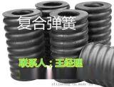 振动筛复合弹簧 天然橡胶弹簧 减震橡胶柱