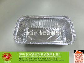 铝箔餐盒单格焗饭盒一次性焗饭打包盒外卖打包盒